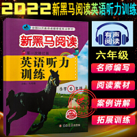 新黑马阅读英语听力训练六年级第一次修订通用版2022新版小学6年级英语听力阶梯强化训练专项测试题