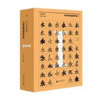 中文字体应用手册I:方正字库