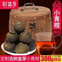 新益号 定制古树金芽 小青柑 柑普茶300g桶装约20颗 陈皮普洱茶叶