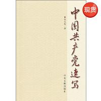 中国共产党速写