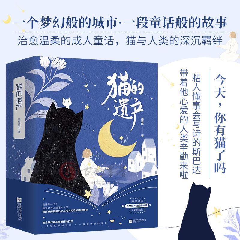 正版 猫的遗产 全二册 画眉郎著 猫与人类的深沉羁绊爱与成长的相互融合 校园小说青春小说青春文学 畅销书