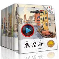 跟着课本游世界 10册 儿童彩图城市地理绘本让孩子了解全世界中外著名景点及热点城市零落世界各地风土人情绘本儿童6-7岁