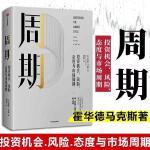 周期:投资机会、风险、态度与市场周期 霍华德马克斯著 投资 市场 市场周期 经济金融 财经类畅销书籍