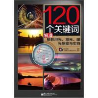 120���P�I�~精通�z影用光�y光曝光原理�c��拍黑冰�z影 �子工�I出版社9787121161858【直�l】