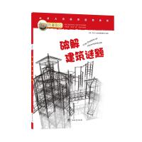 生命价值第三辑6:破解建筑谜题