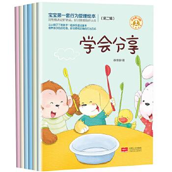 宝宝第一套行为管理绘本. 第二辑 : 全6册 (超精美可爱的认知绘本,融汇认知、语言、数学启蒙及情智培养!让萌萌的小象宝宝陪孩子一起度过童年,开启孩子的认知!)