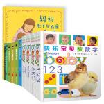 0-2岁宝宝全脑开放启蒙认知系列第三辑(套装全11册)