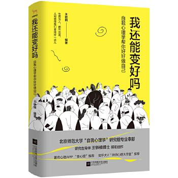 """我还能变好吗:自我心理学帮你好好做自己(北京师范大学""""自我心理学""""研究组专业奉献)"""