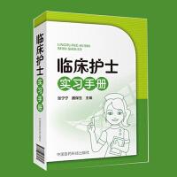 临床护士实习手册 张宁宁 魏保生 中国医药科技出版社 9787506796064