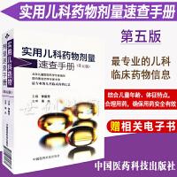 实用儿科药物剂量速查手册(第五版)专业的儿科临床药物信息 中国医药科技出版社 9787506795661
