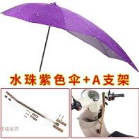 小型雨衣三轮车加粗加厚雨伞支架加长自行车电动车防晒雨蓬