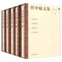任中敏文集(套装1-10册) 正版图书,实体店销售,可出清单,开发票