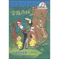 【二手旧书9成新】戴帽子的猫科普图书馆 穿越雨林:热带雨林全景 [美] 邦妮・沃斯(Worth B.),[美] 亚里斯