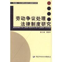 劳动争议处理法律制度研究(劳动法/社会保障法前沿专题研究系列)