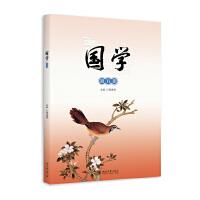 国学(第五册)