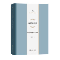奋进的历程――中国基督教的本色化(中华当代学术著作辑要)