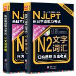 新日本语能力考试N2文法详解+文字词汇 赠练习手册 日语N2(套装共2册)