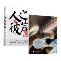 人之彼岸+ 孤独深处/雨果奖作者郝景芳 继《北京折叠》后的短篇小说集 带你提前进入人机交互的未知世界 科幻小说畅销书