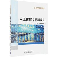 人工智能(第3版) 朱福喜 清华大学出版社【新华书店 品质保证】