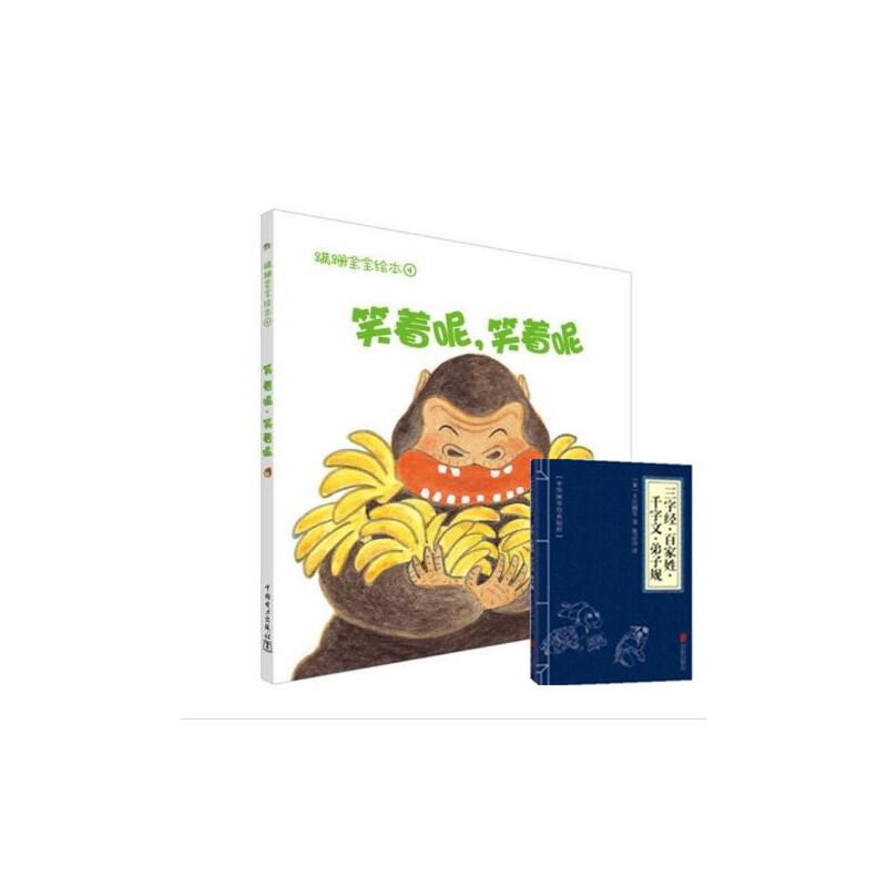 *畅销书籍*蹒跚宝宝绘本:笑着呢,笑着呢这是一套非常符合学步宝宝的认知和语言发展水平的启蒙书+中华国学经典精粹·蒙学家训必读本任意一本文字简练有节奏,图画温馨可爱,加上精巧设计的小悬念,能充分调动宝宝的好奇心和探索欲,把阅读变成一场生动的亲子游戏