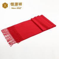 恒源祥保暖围巾男女春秋格子围巾冬季大红色纯羊毛围巾披肩两用厚