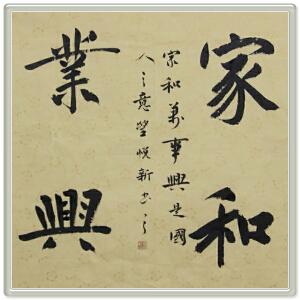 《家和业兴》姜悦新-中国书协会员R1521