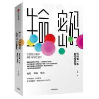 生命密码 尹烨 著 华大基因CEO 作者音频解读 中信出版社