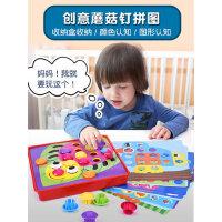 蘑菇钉儿童益智玩具两岁宝宝拼装3-4-6岁幼儿园宝宝5男孩智力拼图