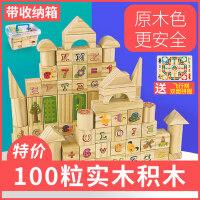 清仓100木制积木幼儿童3-6岁1男孩2女孩4益智力5拼装7玩具8木头10