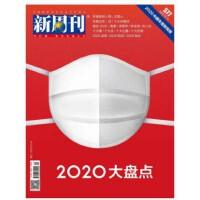 X【2020年大盘点】新周刊杂志2020年12月下 2020大盘点 2020中国年度新锐榜 2020语录 2020物志