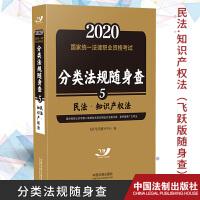 2020国家统一法律职业资格考试分类法规随身查:民法.知识产权法 中国法制出版社