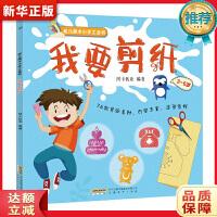幼儿美术小手工全书:我要剪纸(附精美手工彩纸6张) 北京阿卡狄亚文化传播有限公司 安徽教育出版社 9787533671