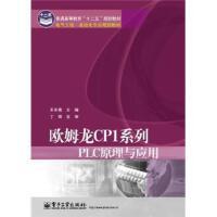 ��夤こ�-自�踊���I���教材-�W姆��CP1系列PLC原理�c��用9787121145841�子工�I出版社王冬青 �【可�_�l