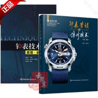 2本钟表营销与维修技术(第2版) 钟表技术原理装配维修 机械名表开家钟表维修店手表维修书籍 钟表结构功能营销售后书 钟表