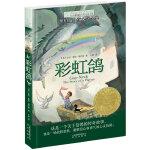长青藤国际大奖小说书系:彩虹鸽