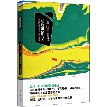 形迹可疑的人:恰佩克哲理侦探小说集(pdf+txt+epub+azw3+mobi电子书在线阅读下载)