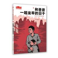 红色经典少年品读书系・和爸爸一起坐牢的日子