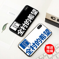 全村的希望苹果7plus手机壳6新款网红同款iPhone8软壳6s硅胶xs max全包男款x冷淡简约韩国挂绳xs防摔抖