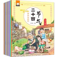 这就是二十四节气 精装4册 绘本正版奇妙的24节气图画书幼儿科普 小学生少儿百科全书儿童6-12岁听懂大自然的语言科学