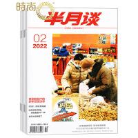 半月谈杂志2019年全年杂志订阅 1年共24期10月起订