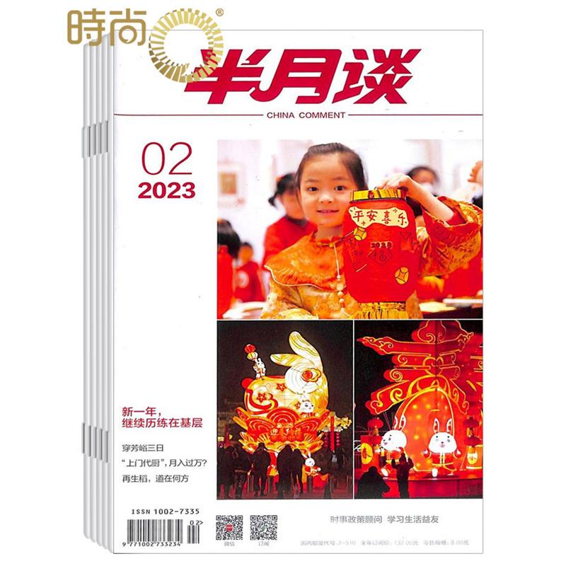 半月谈杂志2020年全年杂志订阅 1年共24期1月起订