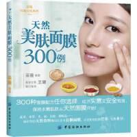 【新书店正版】天然美肤面膜300例采薇9787506486620中国纺织出版社