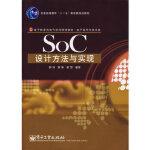 【新书店正版】SOC设计方法与实现郭炜,郭筝,谢憬著电子工业出版社9787121043864
