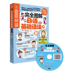 完全图解日语基础语法(下)(全新体验直觉式日语学习,单词、语法、会话、听力、书写全面提升!更有随书附赠地道MP3光盘及超完整强化学习练习册!)