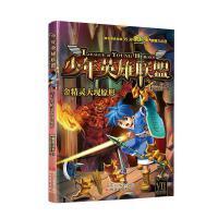 少年英雄联盟:金精灵大现原形