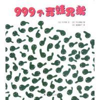 999个青蛙兄弟 【正版图书,品质保证】