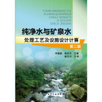 纯净水与矿泉水处理工艺及设施设计计算(第二版)*9787122225290 李福勤,陈宏平