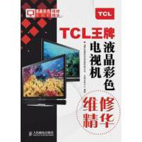 【二手旧书9成新】TCL液晶彩色电视机维修精华TCL多媒体科技控股有限公司中国业务中心人民邮电出版社
