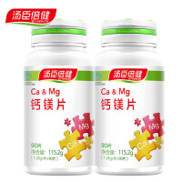 汤臣倍健钙镁片1.28g*90片*2瓶 钙镁黄金搭配 补充钙和镁 新老包装*发货品质如一