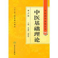 中医药学高级丛书・中医基础理论(第2版)